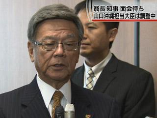 翁長知事が東京で面会待つ