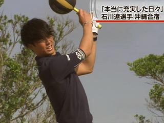 「本当に充実した日々」石川遼選手 沖縄合宿