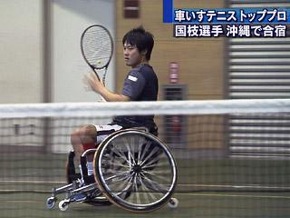 車いすテニス・国枝慎吾選手 沖縄で合宿