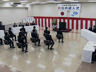 沖縄電力成人式
