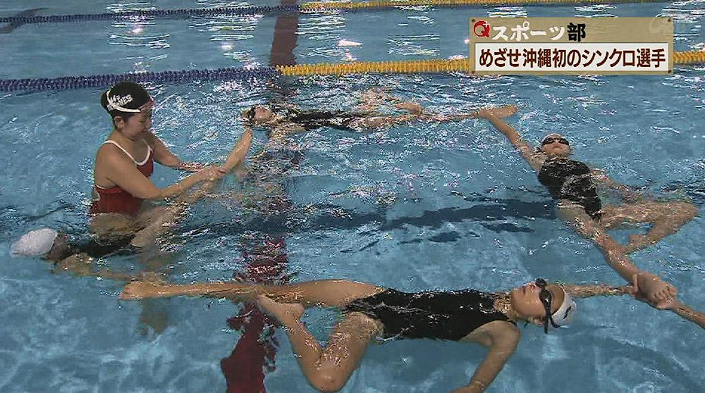 Q+スポーツ部 舞台は水の中!めざせシンクロ選手