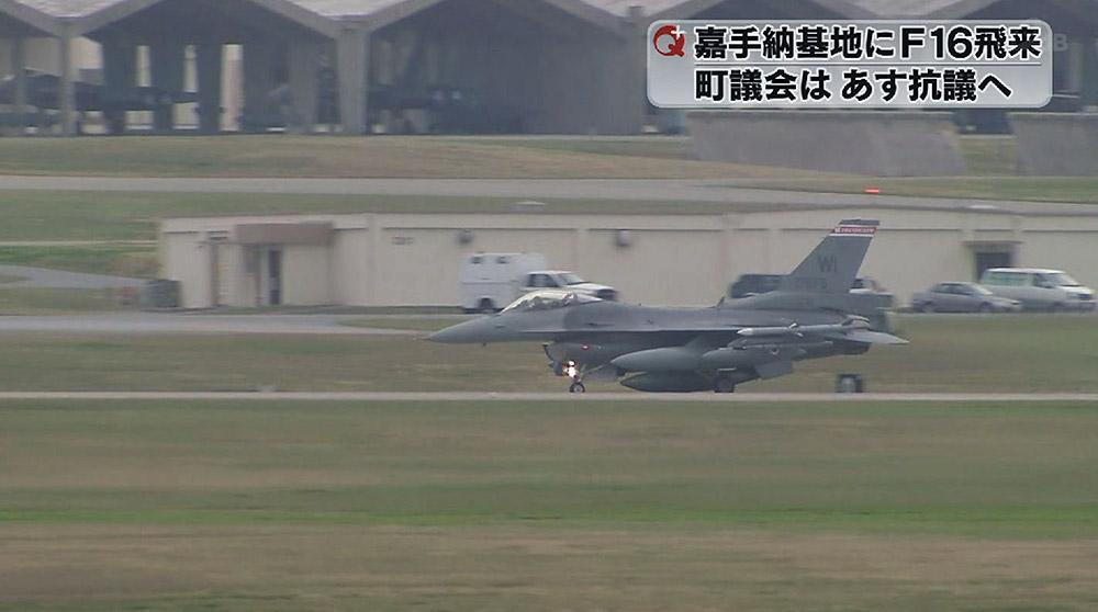 F16暫定配備 12機が嘉手納に飛来