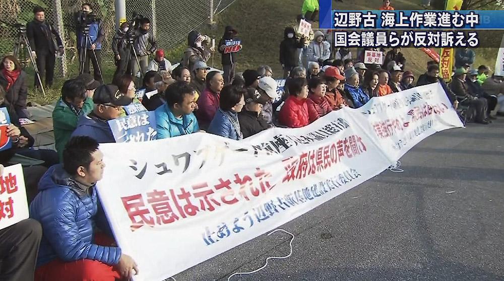 新基地建設反対訴えゲート前で議員らが抗議