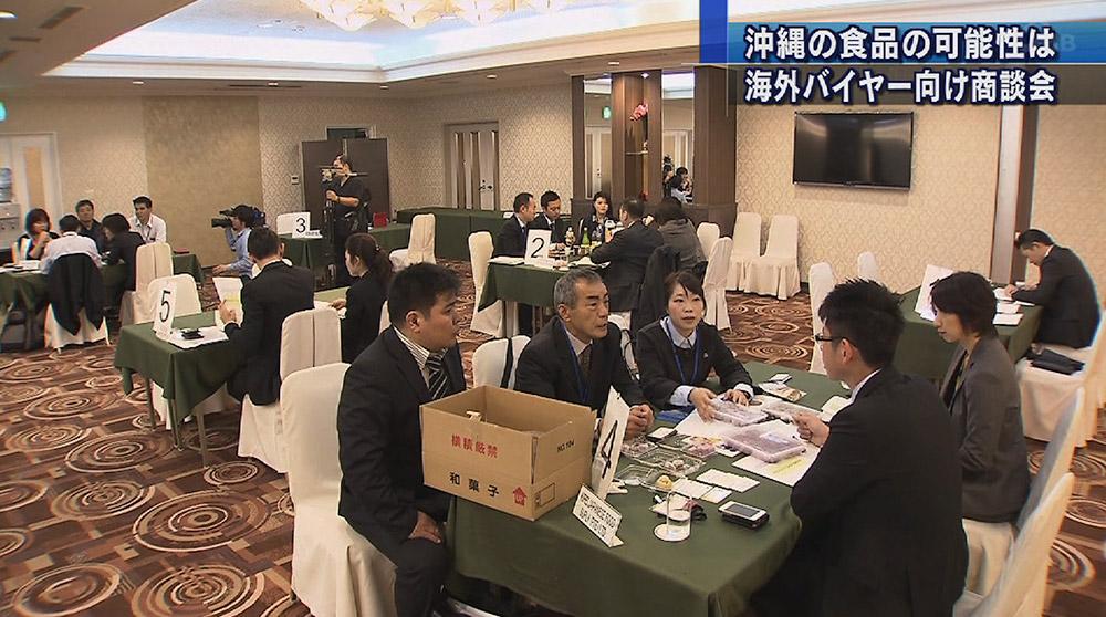 県産農林水産物 商談会開催