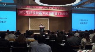 台湾で経済特区セミナー&商談会