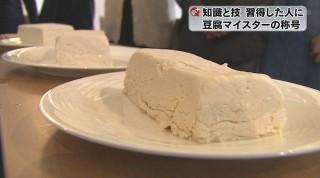 沖縄の豆腐マイスター誕生