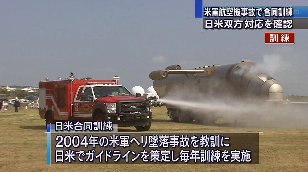 米軍航空機事故に備え訓練