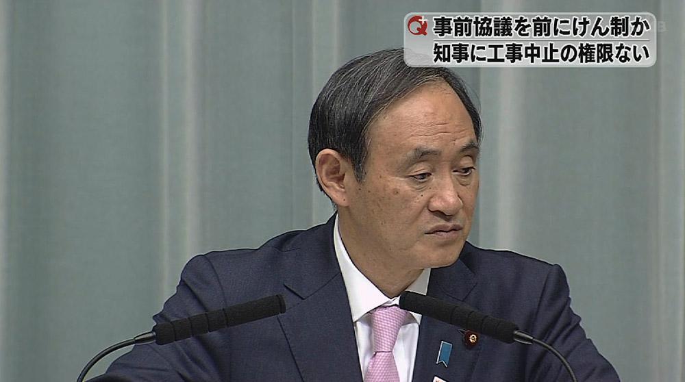 菅官房長官 事前協議で知事の権限「あり得ない」