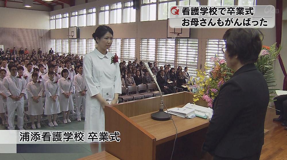 浦添看護学校で卒業式