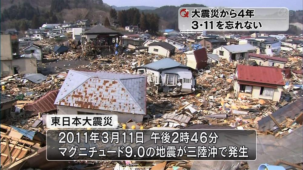 大震災から4年・あの日を忘れない
