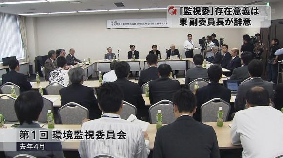環境監視委員会副委員長 辞意表明