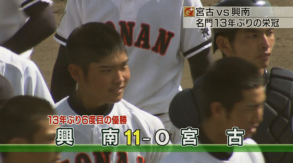 Q+スポーツ部 夏の前哨戦 高校野球 宮古対興南 決勝の行方は