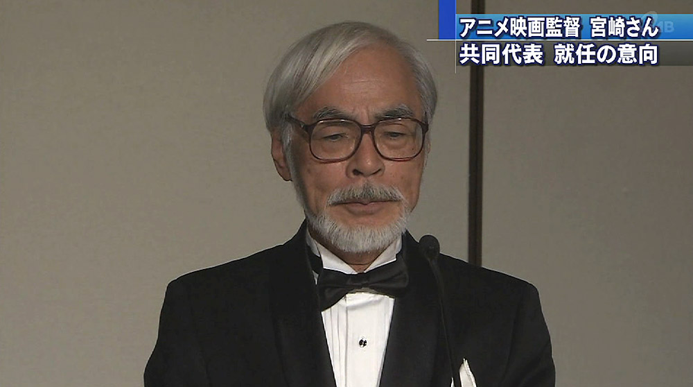 辺野古基金 宮崎駿氏が共同代表の意向
