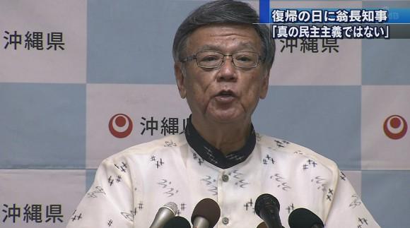 翁長知事「真の民主主義になっていない」