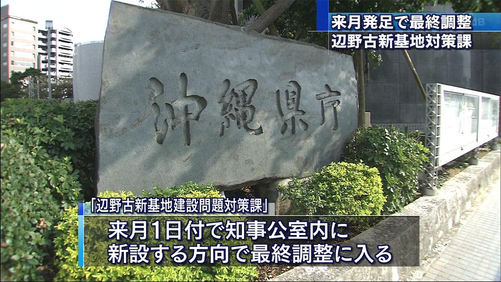 県、辺野古新基地建設対策で課を新設へ