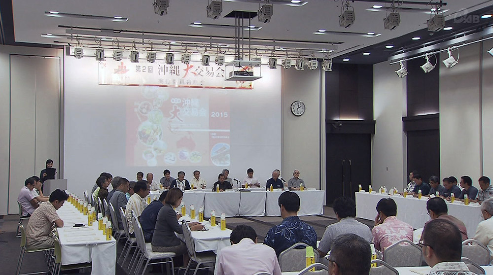 沖縄大交易会 実行委員会設立