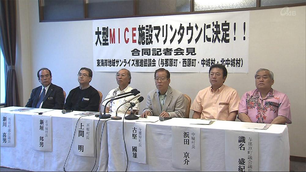 MICE施設建設決定・東海岸4町村長が会見
