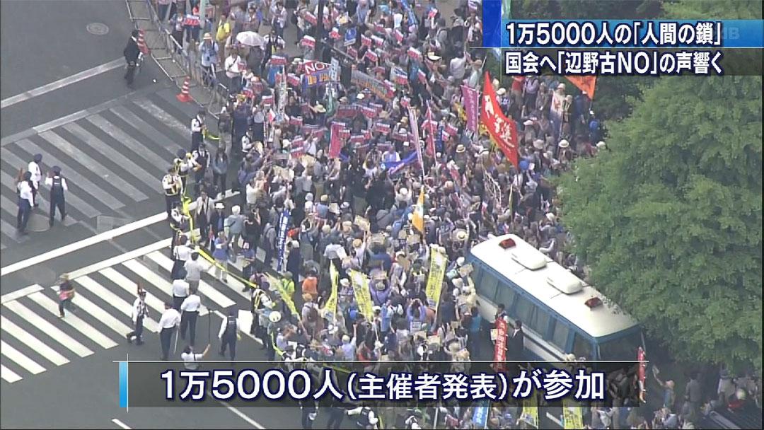 """辺野古基地建設反対 国会に""""人間の鎖""""1万5千人 – QAB NEWS Headline"""