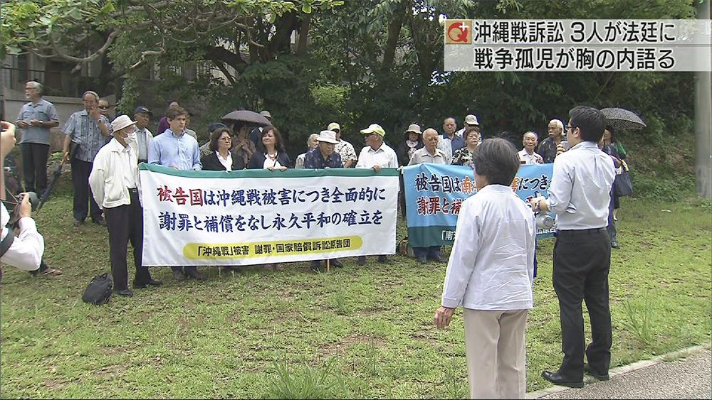沖縄戦訴訟 3人が法廷に立つ