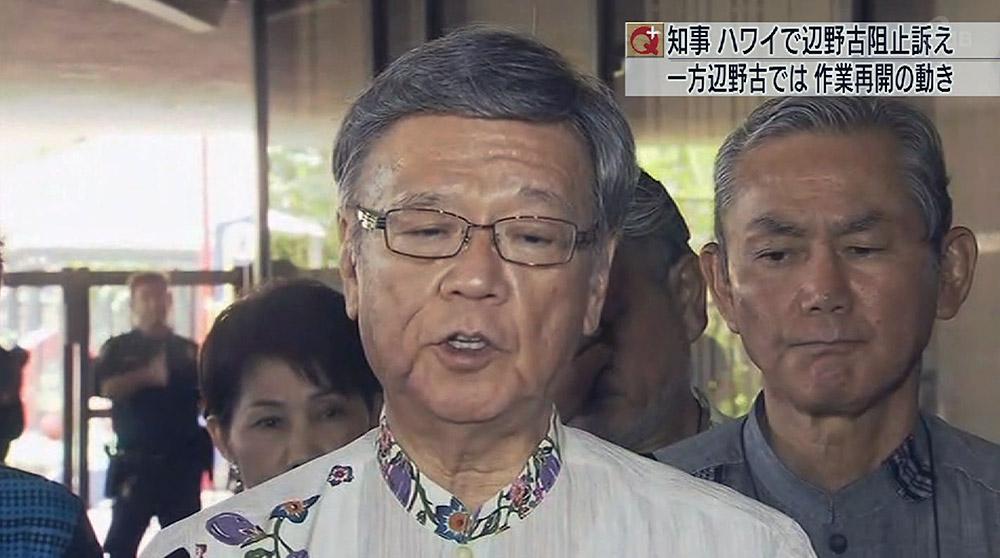 翁長知事ハワイに到着、議員と面談