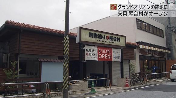 国際通り屋台村 来月オープン