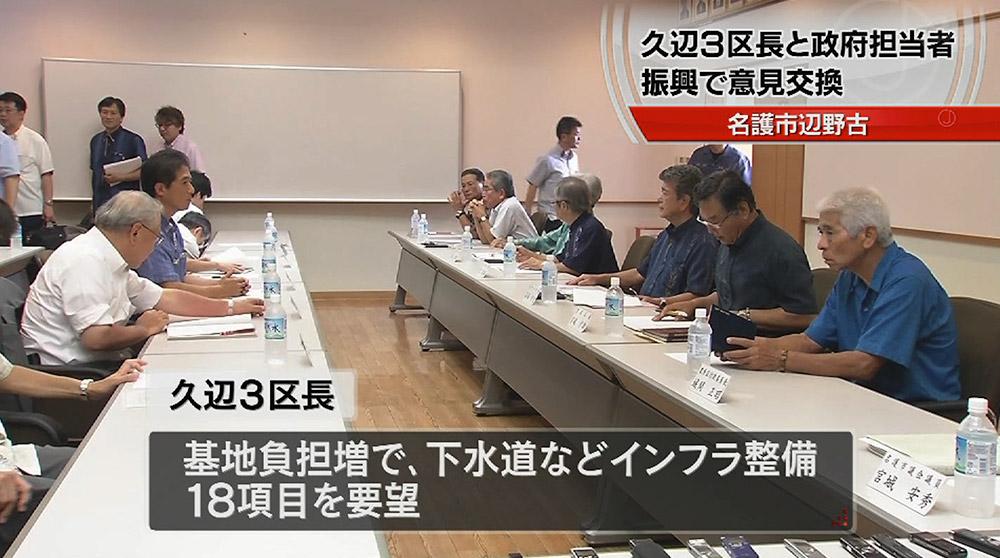 久辺3区長と政府幹部が懇談会