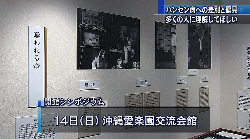 沖縄愛楽園交流会館が開館