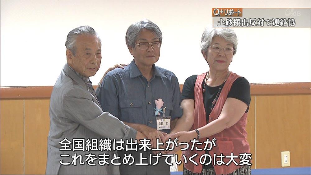 Q+リポート 辺野古への土砂搬出反対で協議会