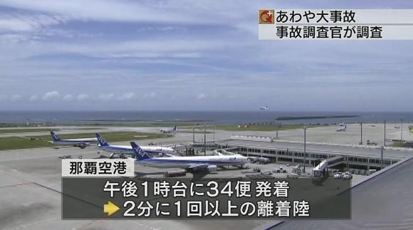 那覇空港重大インシデント事故で調査官が調査