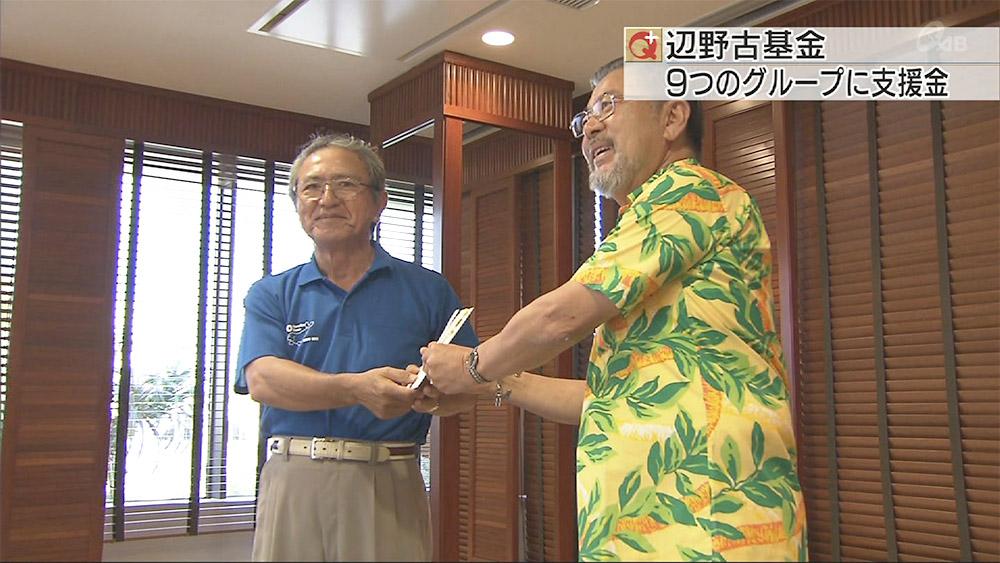 辺野古基金 支援団体に総額2210万円手交