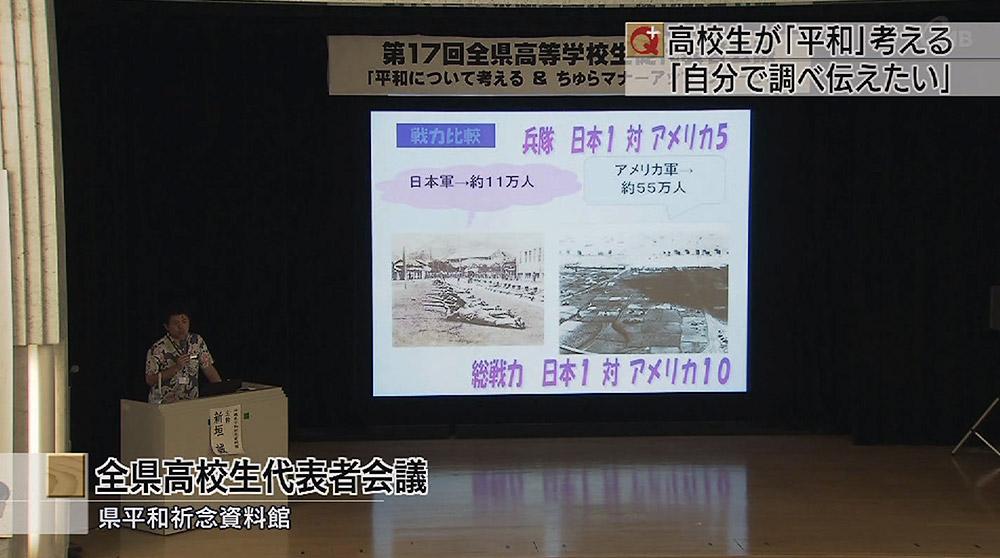 「平和について考える」全県高校生代表者会議