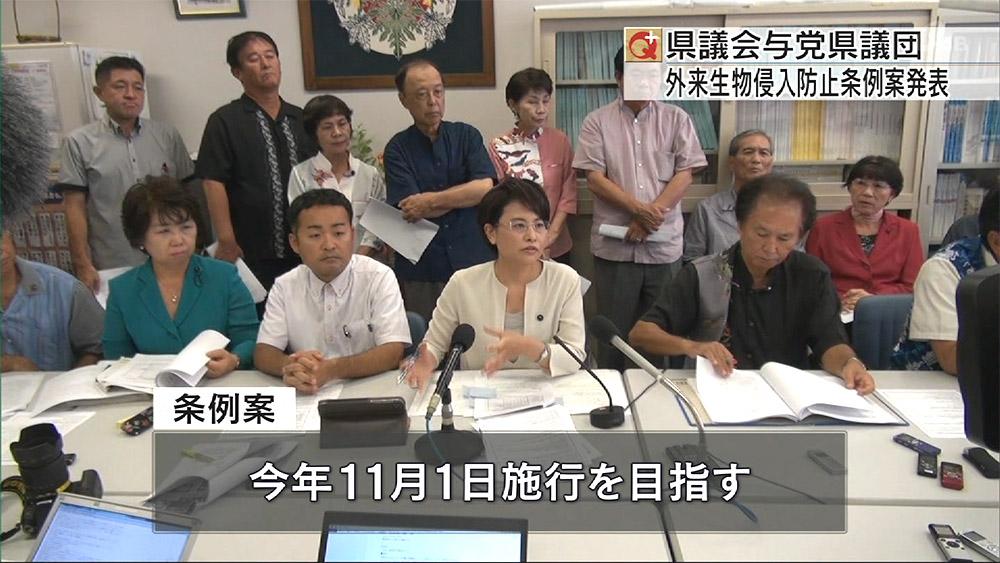 県議会与党が条例案発表