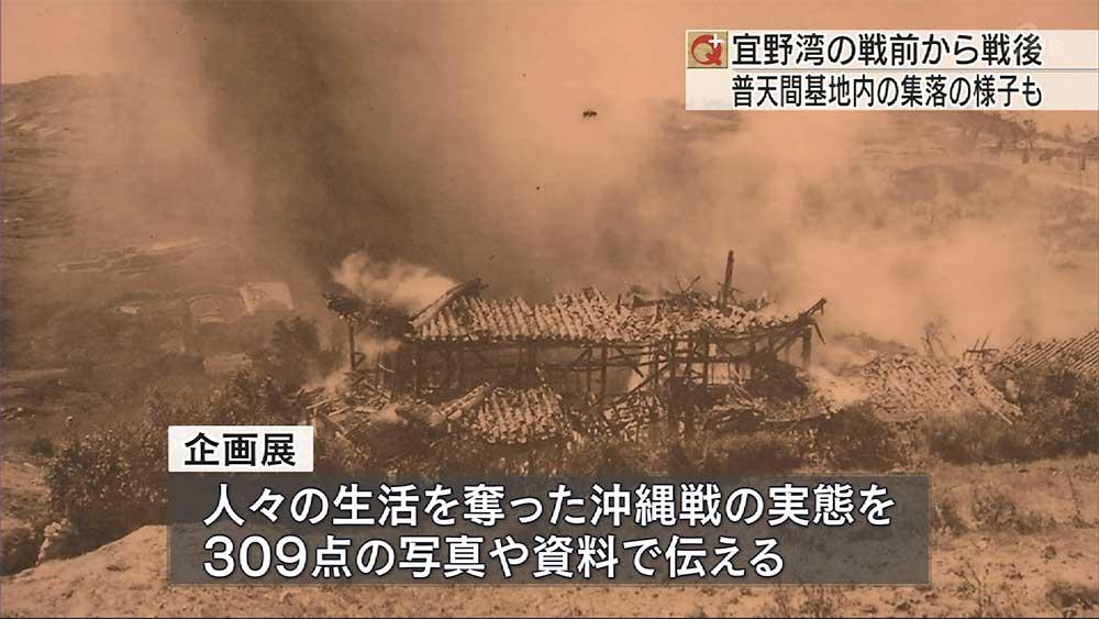 沖縄戦70年企画展「戦場の宜野湾」