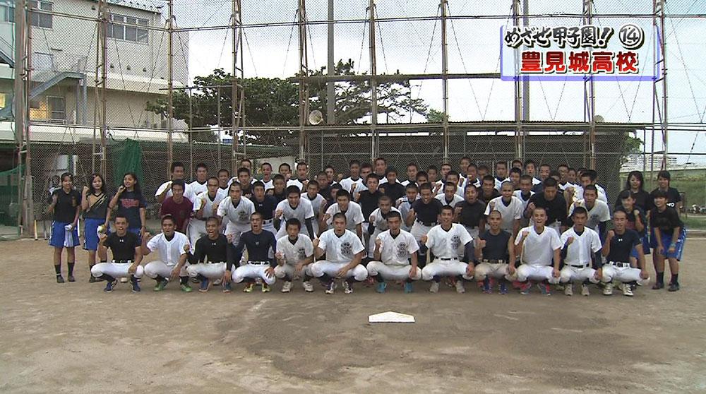 めざせ甲子園!(14) 豊見城 野球を続けられた仲間との絆