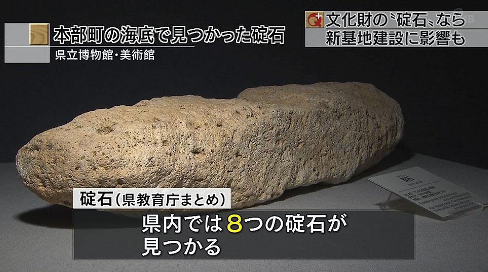 新基地建設にも影響か 辺野古で発見された〝石〟とは