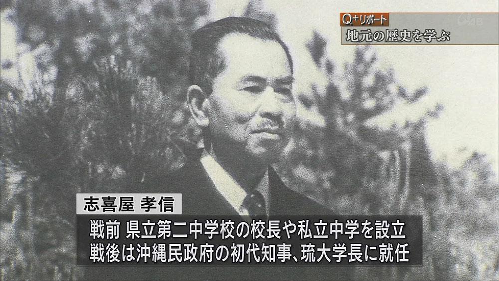 Q+リポート 地元の歴史を学ぶ「志喜屋孝信物語」