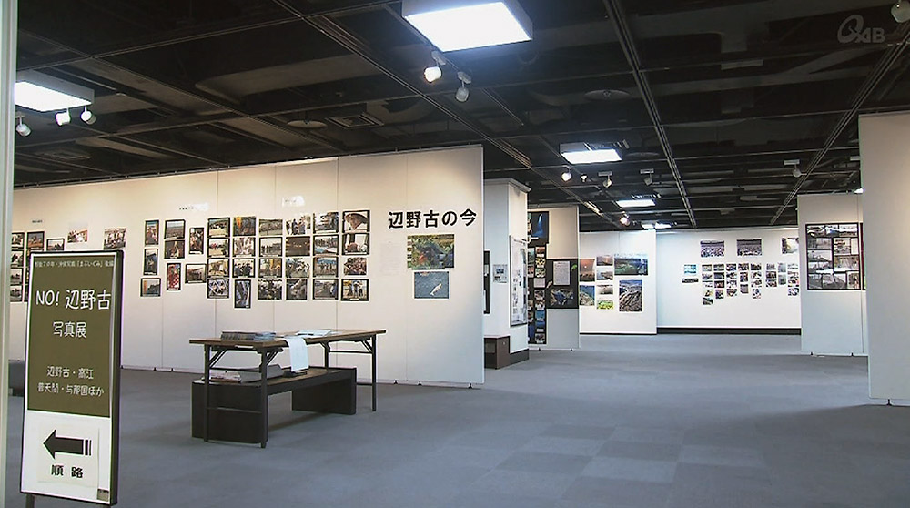 戦後70年 NO!辺野古写真展