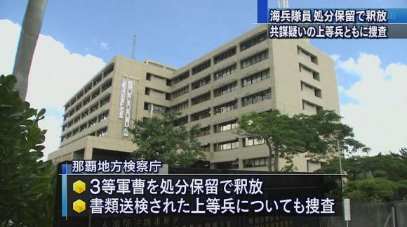 強盗容疑の海兵隊員 那覇地検が処分保留で釈放