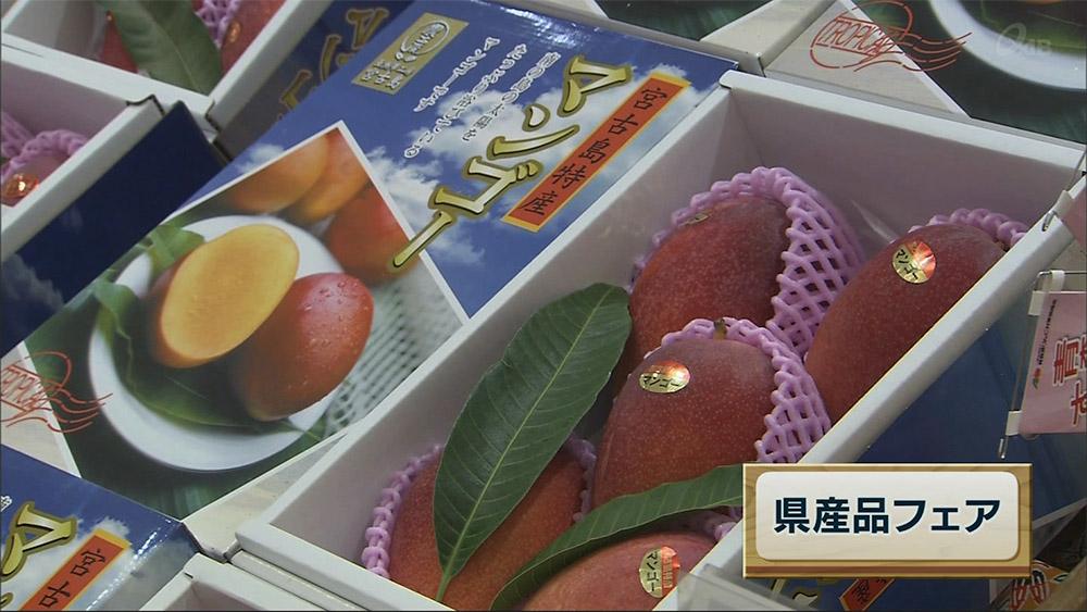 7月の県産品奨励月間で県産品フェア
