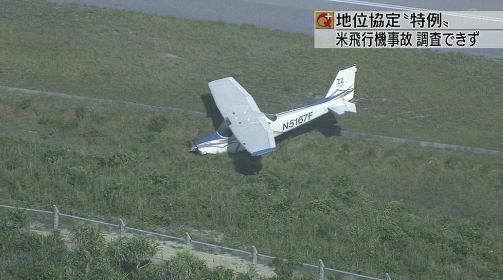 慶良間の米軍軽飛行機着陸ミス 国へ報告義務なし