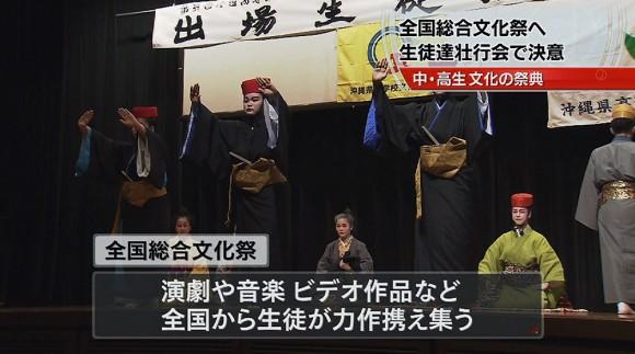 中・高生 文化の祭典 全国総合文化祭へ壮行会