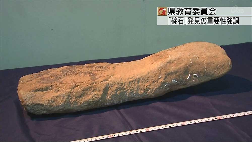 「碇石」更なる文化財調査が必要