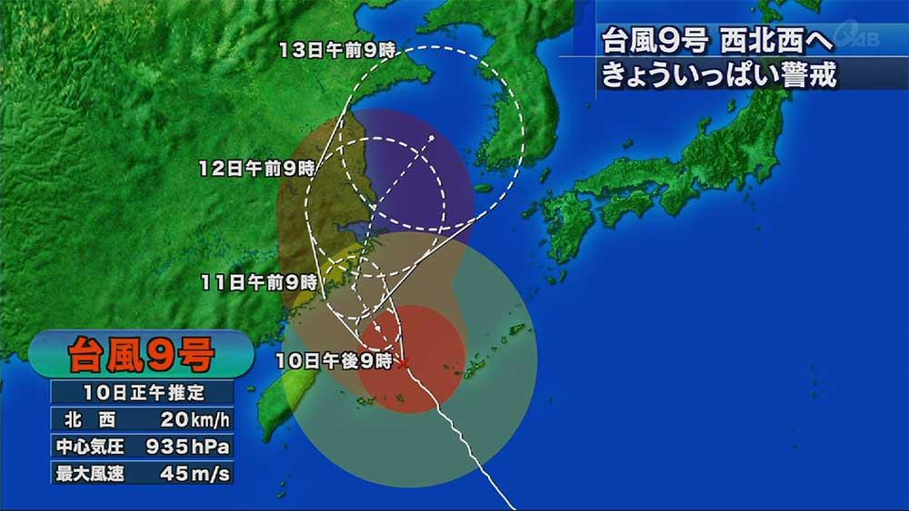 台風9号 沖縄本島や宮古島が暴風域