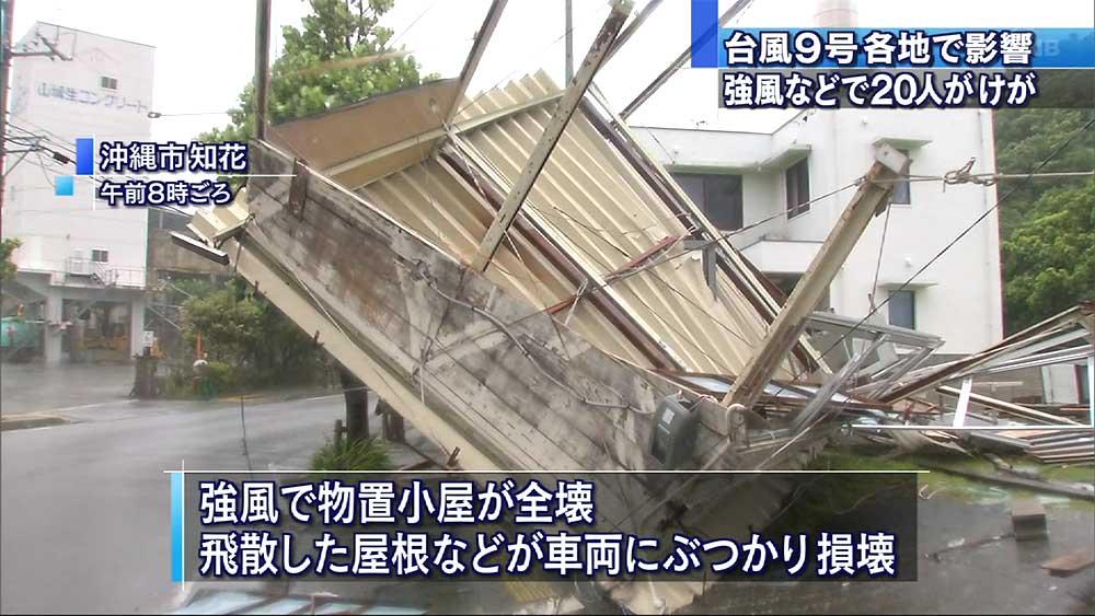 台風9号の影響は