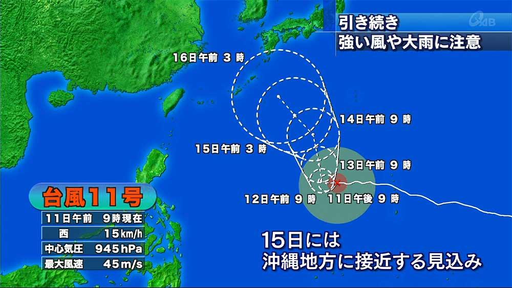 台風9号から一夜明け