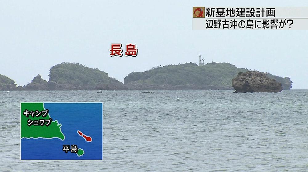 新基地建設計画 辺野古沖の島に影響が?