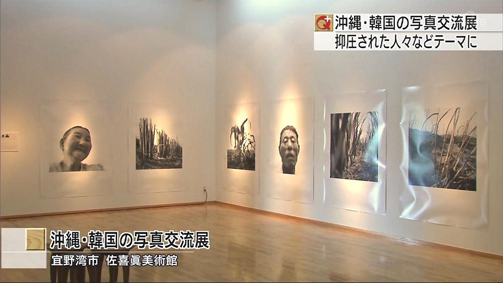 沖縄・韓国の写真交流展