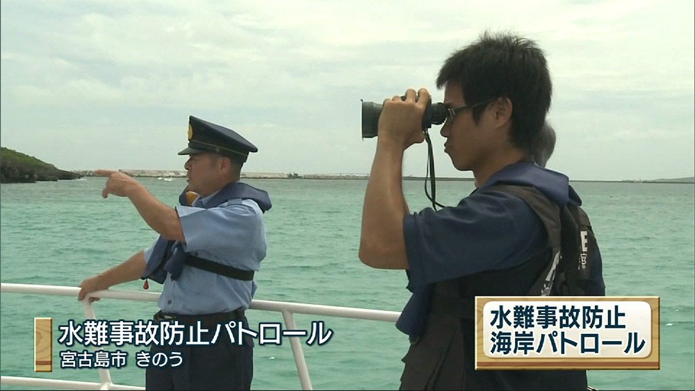 水難事故防止海浜パトロール