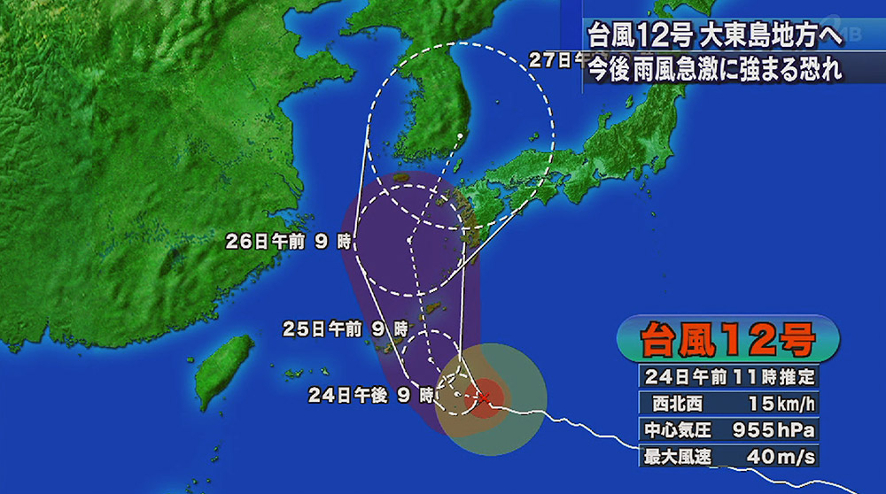 台風12号で大東島に暴風警報