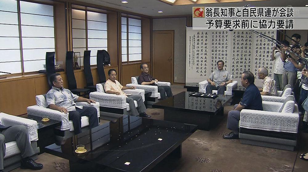 翁長知事 自民党県連に来年度予算 協力を求める